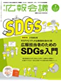 広報会議 2018年 7月号 広報担当者のためのSDGs入門