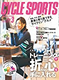 CYCLE SPORTS (サイクルスポーツ) 2018年 3月号