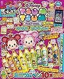 まるごと ツムツム ファンブック ツムツムフェスティバル号 (電撃ムックシリーズ)