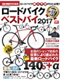 ロードバイクベストバイ2017 (ヤエスメディアムック521)