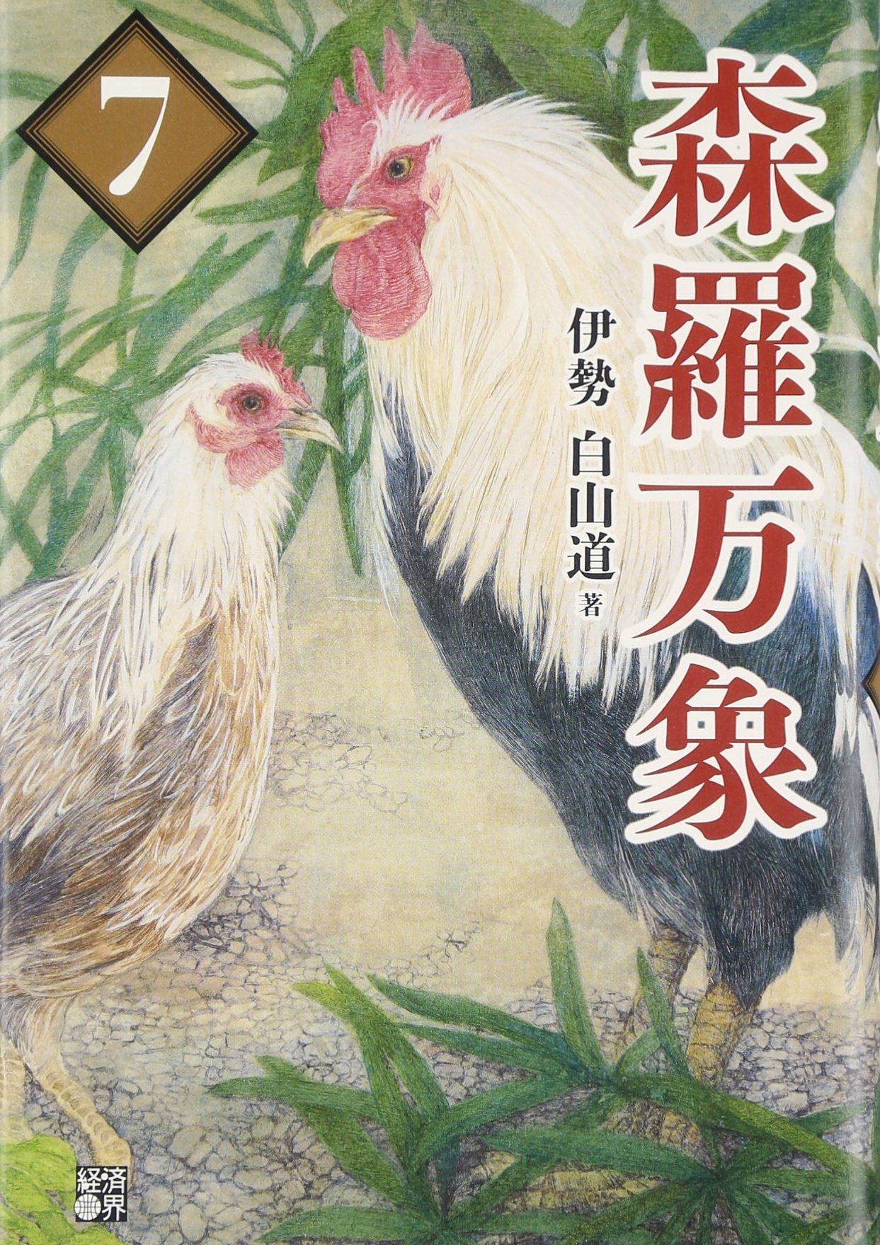 Download Shinra banshō : 7 PDF