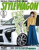 STYLE WAGON ( スタイル ワゴン )  2018年 5月号