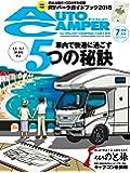 AutoCamper (オートキャンパー) 2018年7月号