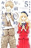 午前0時、キスしに来てよ(5) (別冊フレンドコミックス)