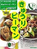 安うま食材使いきり! vol.12 きゅうり・ピーマン 60162-71 (レタスクラブムック)