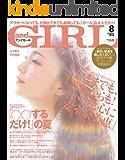 andGIRL 2018年8月号 [雑誌] andGIRL(アンドガール)