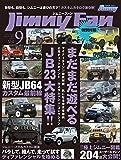 Jimny Fan Vol.9 (メディアパルムック)