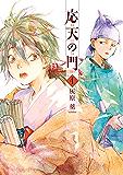 応天の門 4巻 (バンチコミックス)