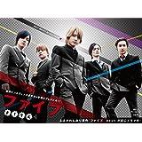 ファイブ Blu-ray BOX(初回限定版)
