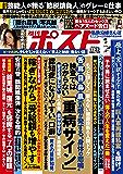 週刊ポスト 2019年 11月22日号 [雑誌]