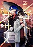 シゴトオサメ-職業病事件帳- 2 (MFコミックス ジーンシリーズ)