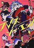 ブレイズ・ソー・エッジ 1 (ヤングキングコミックス)