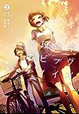 階段途中のビッグ・ノイズ 3巻 (デジタル版ビッグガンガンコミックス)