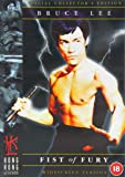 Fist Of Fury [DVD]