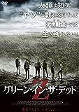 グリーン・イン・ザ・デッド [DVD]