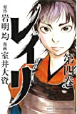 レイリ(4): 少年チャンピオン・コミックス・エクストラ (少年チャンピオン・コミックスエクストラ)