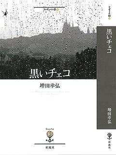 棄国ノススメ | 増田 幸弘 |本 |...