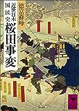 近世日本国民史 桜田事変 (講談社学術文庫)