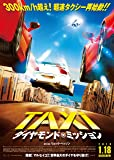 TAXiダイヤモンド・ミッション [Blu-ray]