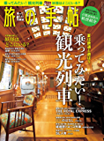 旅の手帖 2019年 08月号 [雑誌]