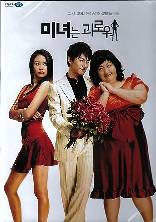 Amazon Com 200 Pounds Beauty Standard Edition Dvd Kim Yong Hwa Kim Ah Jung Ju Jin Mo Seo Yun Movies Tv