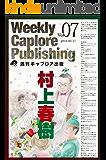 週刊キャプロア出版(第7号): 村上春樹