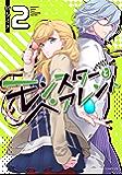 モンスターとペアレント 第2巻 (あすかコミックスDX)