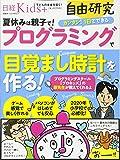 日経Kids+自由研究 プログラミングで目覚まし時計を作る! (日経ホームマガジン)