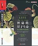 神秘的量子生命 (亚马逊最佳科学图书、《纽约时报》畅销书;《经济学人》《金融时报》年度好书;英国皇家学会温顿奖获奖图书。)