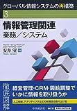 情報管理関連業務/システム (【グローバル情報システムの再構築】3)
