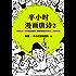 半小时漫画唐诗2(读客熊猫君出品。全网首发!漫画科普开创者二混子新作!全网粉丝700万!看起来都是笑点,实际上全是考点!《半小时漫画唐诗》完结篇!)