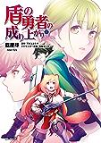 盾の勇者の成り上がり 11 (MFコミックス フラッパーシリーズ)