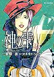 神の雫(31) (モーニングコミックス)