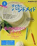NHKすてきにハンドメイド 2019年 05 月号 [雑誌]