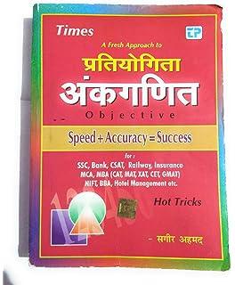 Sagir Ahmad Maths Book Pdf In Hindi