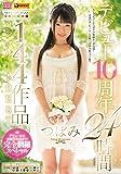 つぼみデビュー10周年 144作品コンプリートBEST 24時間 ムーディーズ [DVD]