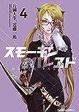 スモーキン'パレヱド(4) (角川コミックス・エース)