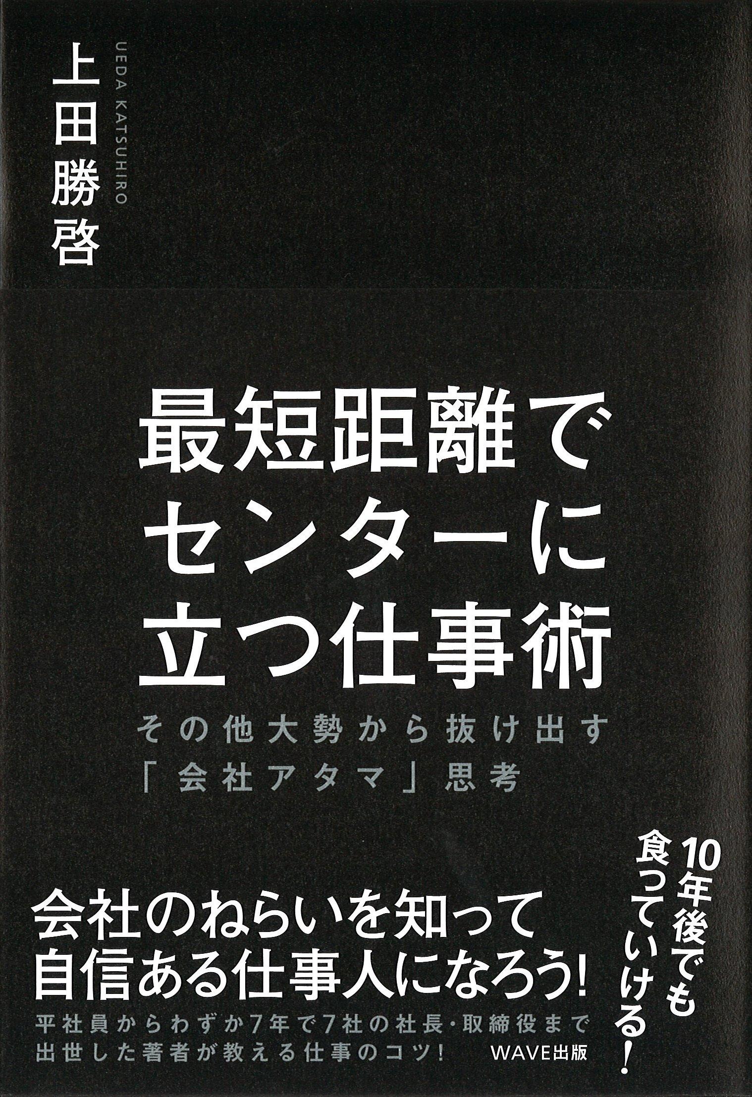 最短距離でセンターに立つ仕事術 上田勝啓