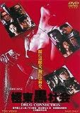 極東黒社会 DRUG CONNECTION [DVD]