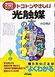 トコトンやさしい光触媒の本 (B&Tブックス―今日からモノ知りシリーズ)