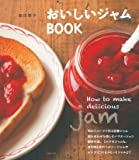 おいしいジャムBOOK―How to make delicious jam