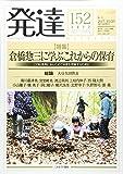 発達152:倉橋惣三に学ぶこれからの保育