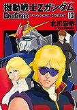 機動戦士Zガンダム Define シャア・アズナブル 赤の分水嶺(13) (角川コミックス・エース)