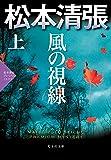 風の視線(上): 松本清張プレミアム・ミステリー (光文社文庫プレミアム)