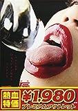 エロ唇(ビル)スロート 4 [DVD]