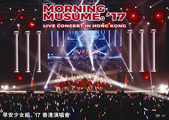 Morning Musume。'17 Live Concert in Hong Kong [DVD]