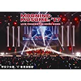 Morning Musume。'17 Live Concert in Hong Kong [DVD]