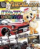カスタムCAR(カスタムカー)2019年3月号 Vol.485【雑誌】