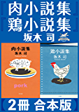 『肉小説集』『鶏小説集』【2冊 合本版】 (角川書店単行本)