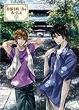 京都寺町三条のホームズ Blu-ray 第2巻